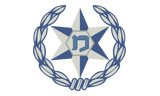 Ministry of Public Security, Israel National Police